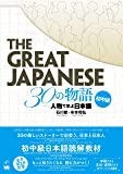 The Great Japanese 30の物語 初中級 ―人物で学ぶ日本語
