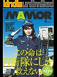 MAMOR(マモル) 2013 年 04 月号 [雑誌] (デジタル雑誌)