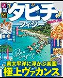 るるぶタヒチ・フィジー(2019年版) (るるぶ情報版(海外))