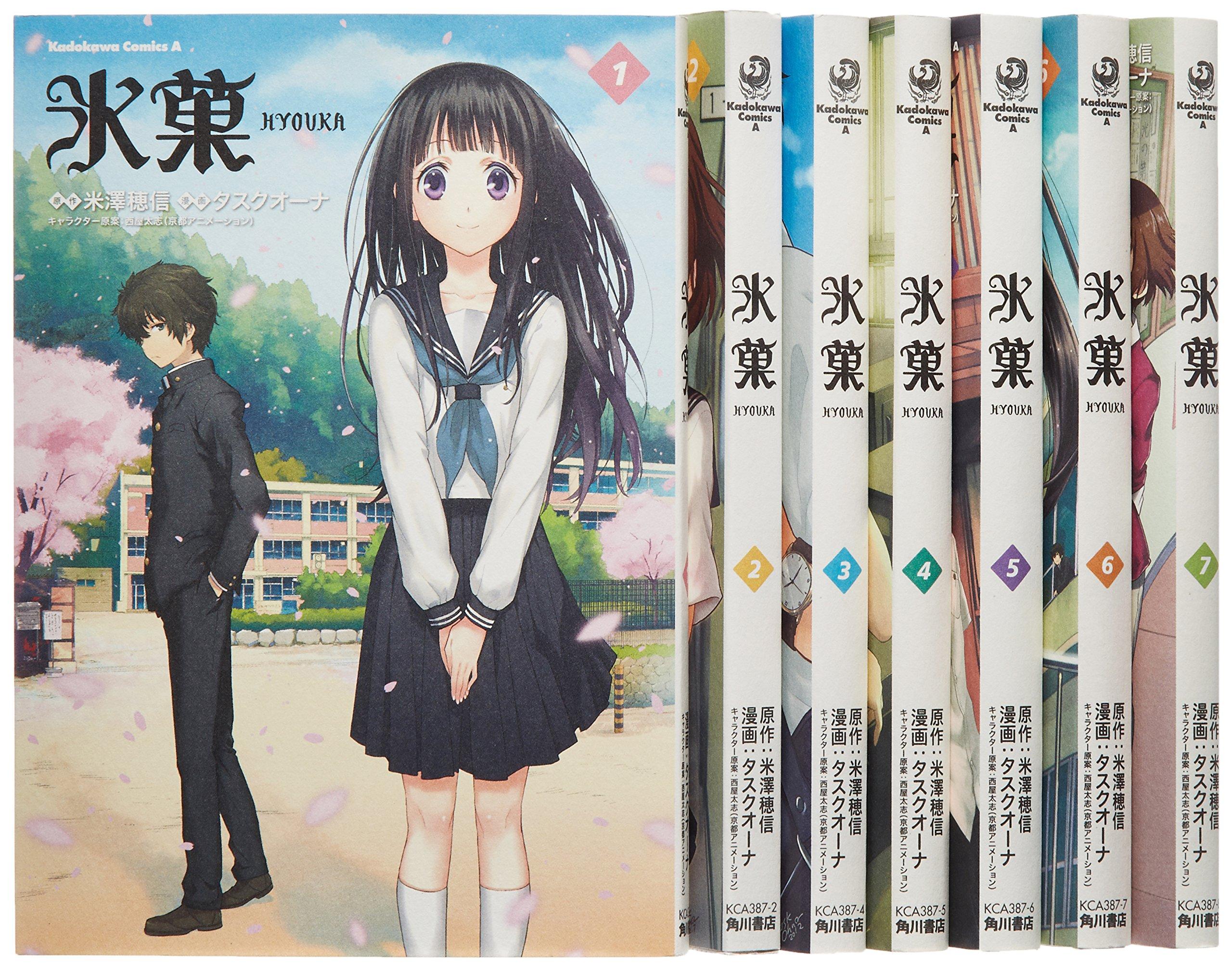HYOUKA 1-7 SET JAPANESE MANGA COMIC BOOK