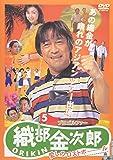 プロゴルファー 織部金次郎5 ~愛しのロストボール~ [DVD]