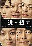 タクフェス 晩餐 [DVD]