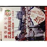ありがとう広島市民球場 熱き戦いの記録 栄光のベストナイン編1 DVD
