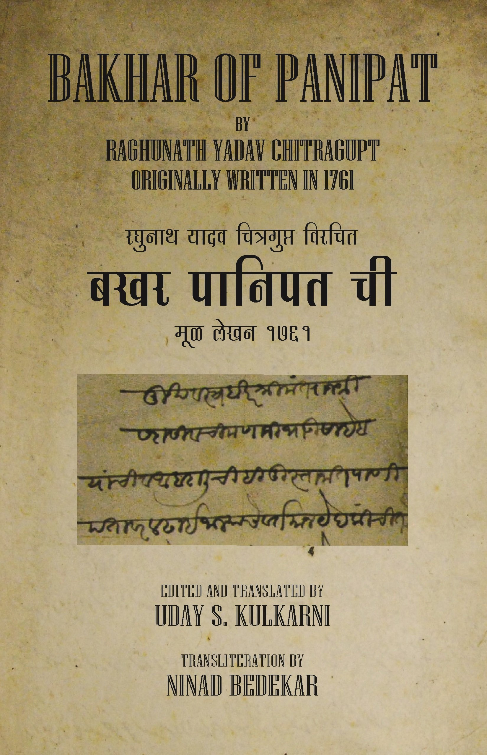Buy BAKHAR OF PANIPAT Book Online at Low Prices in India