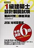 1級建築士設計製図試験直前対策と課題演習 平成24年度 (2012)