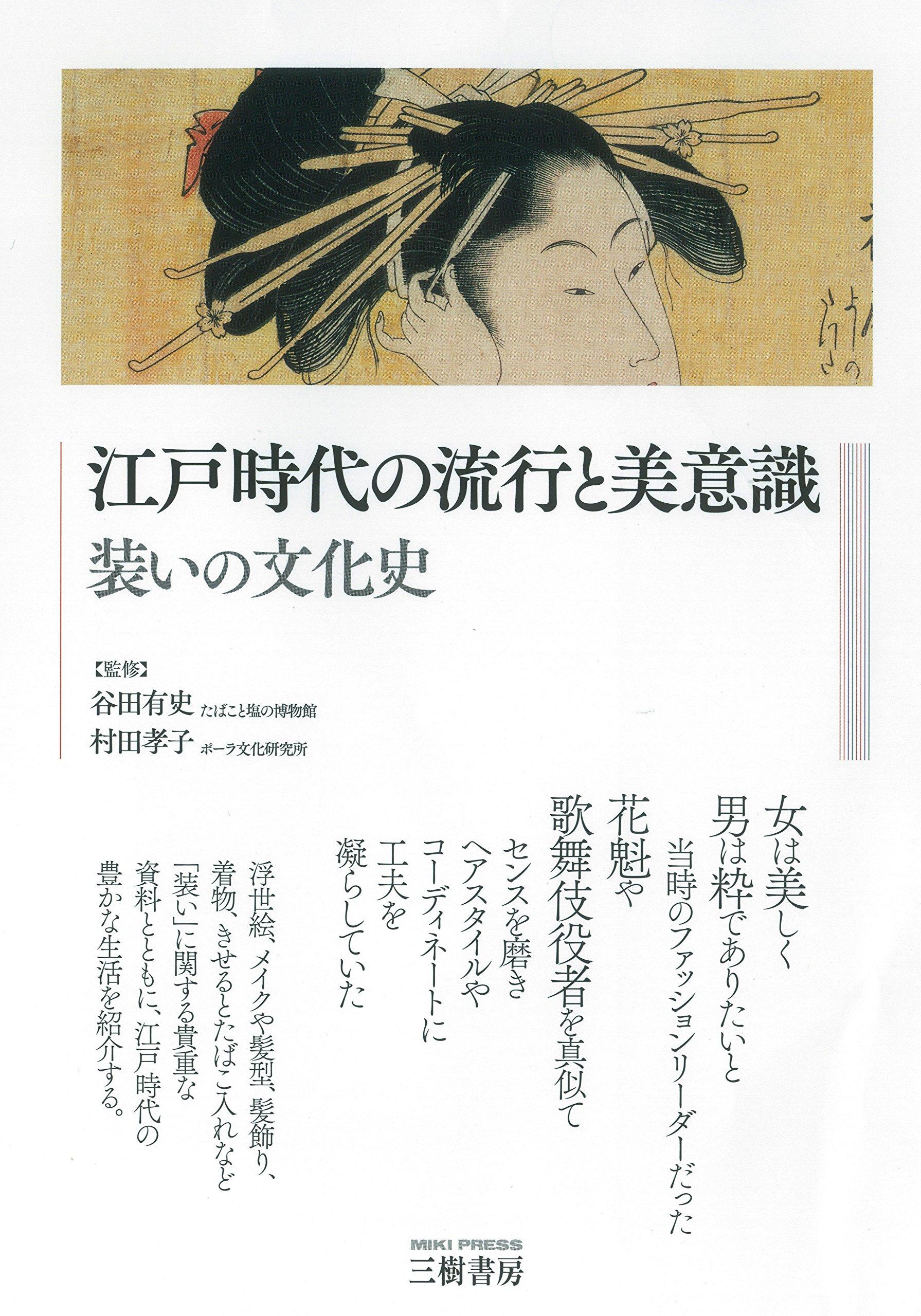 語 は 江戸 時代 流行 の