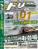 ドリフト天国 DVD Vol.112 (OPTIONシリーズ)
