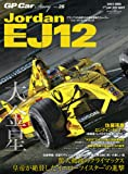 GP CAR STORY Vol.25 Jordan EJ12 (サンエイムック)