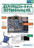 超入門!FPGAスタータ・キットDE0で始めるVerilog HDL: すぐ始められる!USB対応・書き込み器不要・大容量FPGA搭載! (トライアルシリーズ)