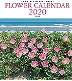 カレンダー2020 FLOWER CALENDAR (ヤマケイカレンダー2020)