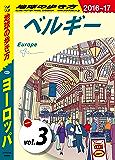 地球の歩き方 A01 ヨーロッパ 2016-2017 【分冊】 3 ベルギー ヨーロッパ分冊版