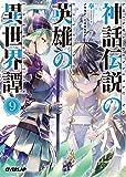 神話伝説の英雄の異世界譚 9 (オーバーラップ文庫)