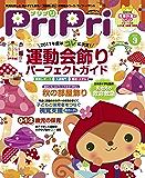 PriPri 2017年9月号 [雑誌]
