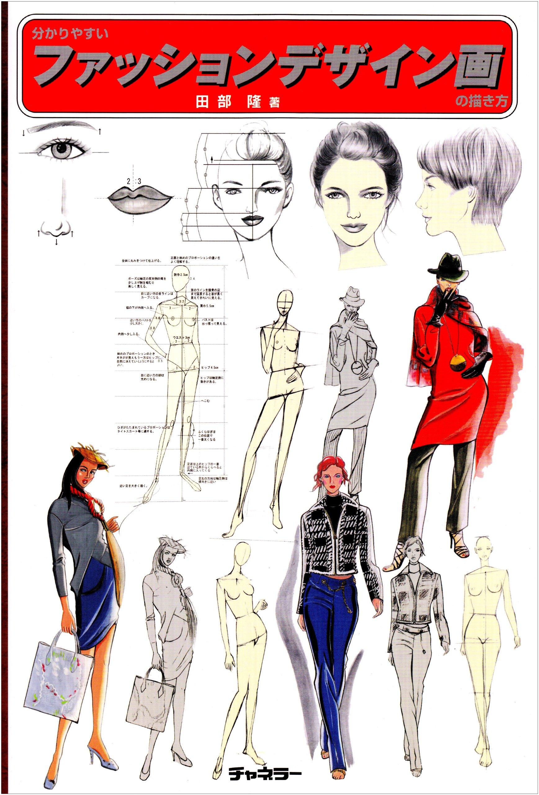 分かりやすいファッションデザイン画の描き方 田部 隆 本 通販 Amazon