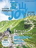 ワンダーフォーゲル7月号増刊 夏山JOY2019
