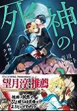 死神のラメント 1巻 (デジタル版ガンガンコミックスJOKER)