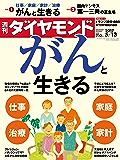 週刊ダイヤモンド 2017年5/13号 [雑誌]