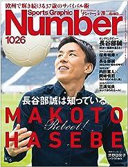Number(ナンバー)1026号「長谷部誠は知っている。」 (Sports Graphic Number (スポーツ・グラフィック ナンバー)) (日本語) 雑誌
