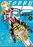 トップウGP(4) (アフタヌーンコミックス)