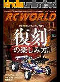RC WORLD(ラジコンワールド) 2016年11月号 No.251[雑誌]