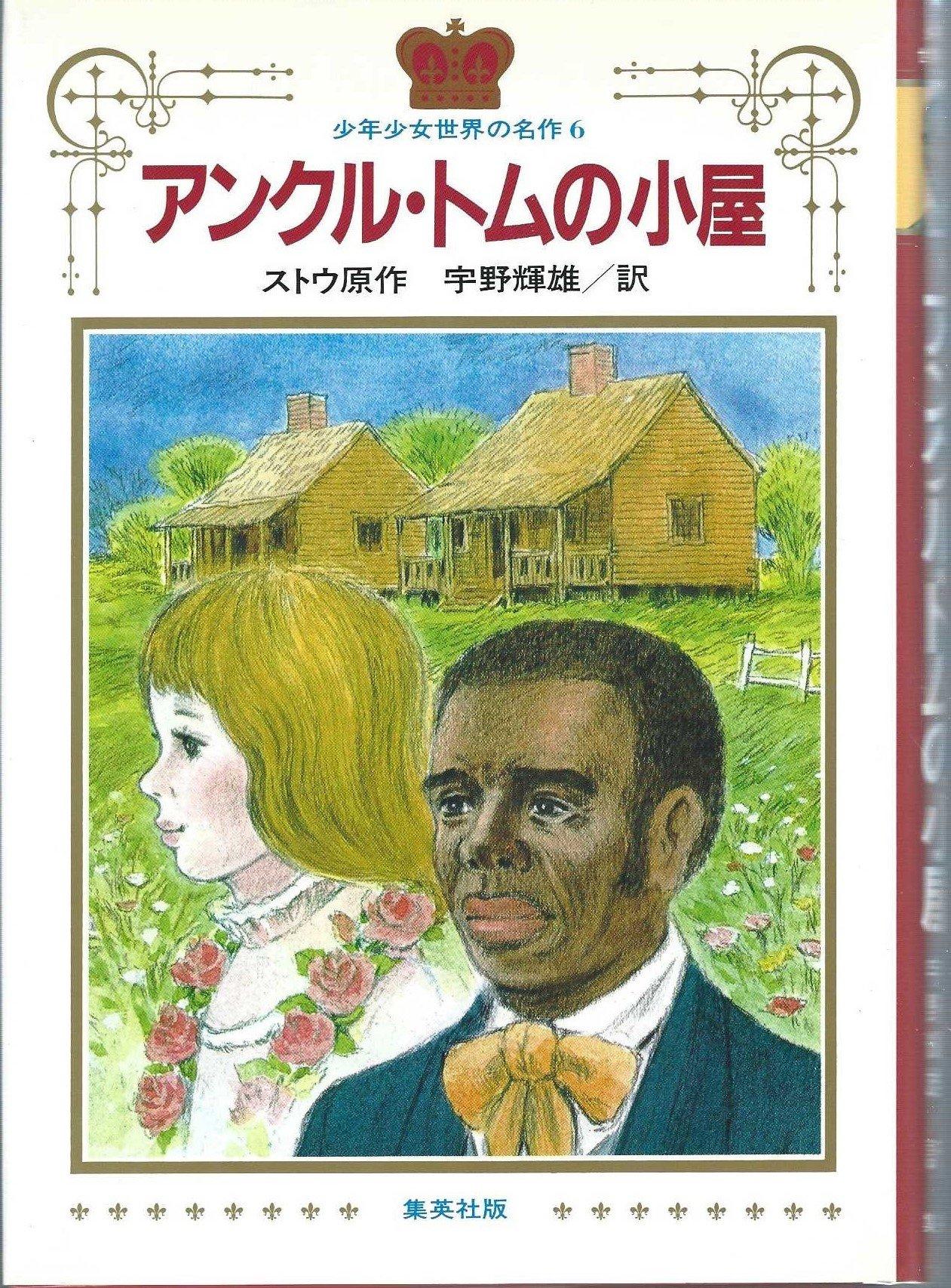 アンクル・トムの小屋 (1982年) ...