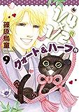 1/4×1/2R(9) (Nemuki+コミックス)