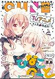 【電子版】月刊コミックキューン 2017年6月号 [雑誌]