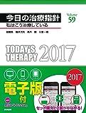 今日の治療指針 2017年版[デスク判](私はこう治療している)
