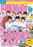 関西春Walker 2019 (ウォーカームック)