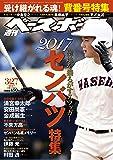 週刊ベースボール 2017年 3/27 号