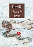 11分間 (角川文庫)
