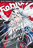【ひとくちFebri】Thunderbolt Fantasy 東離劍遊紀 (一迅社ブックス)