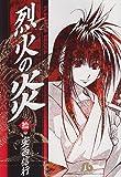 烈火の炎 10 (小学館文庫 あJ 10)