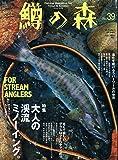 鱒の森(39) 2017年 05 月号 [雑誌]: FLY FISHER 増刊