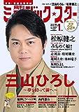 月刊ミュージック★スター 2019年 1月号[雑誌]