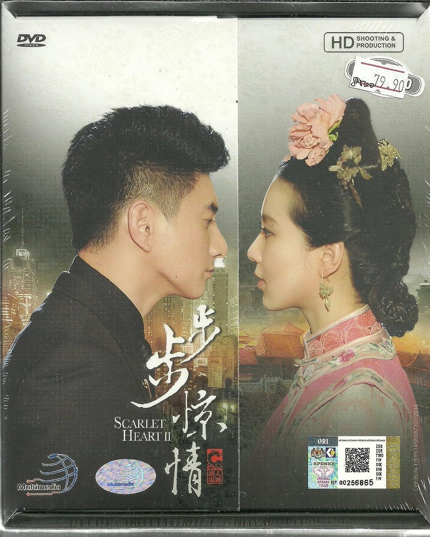 Amazon com: SCARLET HEART (Season 2) / BU BU JING QING
