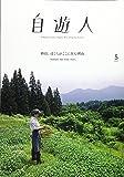 自遊人(じゆうじん) 2017年 05 月号 [雑誌]