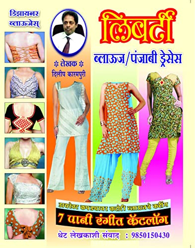 Liberty Blouse / Punjabi Dresses ( Theory Book in Marathi )