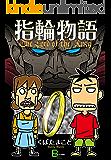 指輪物語 (文春デジタル漫画館)