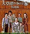 大草原の小さな家 特別版 バリューパック [DVD]