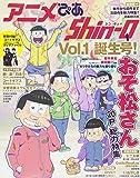 アニメぴあ Shin-Q(シン・キュー) vol.1 (ぴあMOOK)