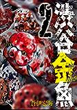 渋谷金魚 2巻 (デジタル版ガンガンコミックスJOKER)