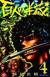 百人の半蔵(4)(完結)(少年チャンピオン・コミックス)