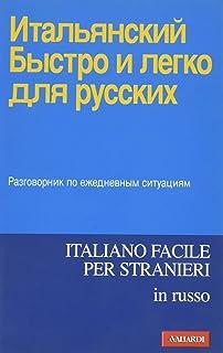Amazon. Com: manuale di lingua italiana per studenti di lingua.