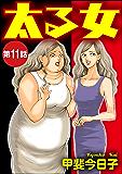 太る女(分冊版) 【第11話】 (ストーリーな女たち)