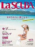 La SCUBA (ラ・スクーバ) Vol.12 2019年 07月号 [雑誌]