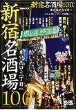 新宿名酒場100 (ぴあMOOK)