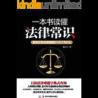 一本书读懂法律常识:解答日常法律难题的十万个为什么(人人都能看得懂的法律手册。一本书告诉你,普通人应该知道哪些法律常识)
