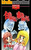 白い病気赤い病気 (ぶんか社コミックス)