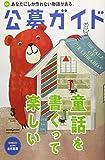 公募ガイド 2019年 03 月号 [雑誌]